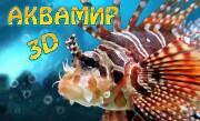 'Аквамир - 3D аквариум' - Самый красивый и реалистичный аквариум в 3D. Собери свою коллекцию морских и речных рыбок, заботься о них, декорируй свой аквариум и зарабатывай монеты, дари подарки друзьям.